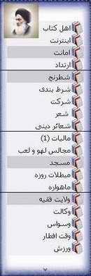 استفتائات آية الله العظمي سيستاني